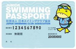 「泳力認定」の画像検索結果